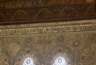 Textes hébreux et décors muraux de la Sinagoga del Tránsito. Photo © André M. Winter